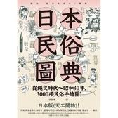 日本民俗圖典:繩文時代~昭和30年,3000項民俗手繪圖,日本暢銷15年新裝上市