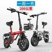 電動自行車代步折疊12寸迷你男女助力新國標小型電瓶車 卡卡西YYJ