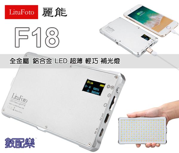 數配樂 麗能 LituFoto F18 超薄 全金屬 鋁合金 內建鋰電池 LED燈 補光燈 攝影燈 棚燈