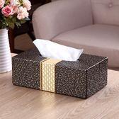 面紙盒 客廳簡約茶幾皮質創意餐巾紙盒紙抽盒歐式車用家用抽紙盒(全館滿1000元減120)