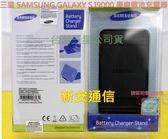 {新安} 原廠盒裝公司貨 Samsung S I9000 I9003 I9001 原廠電池座充 電池充電器 充電器 充電座 電池充電座