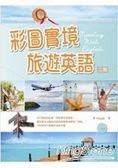 彩圖實境旅遊英語【彩圖二版】(20K 1MP3)
