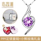 999純銀項鏈女鎖骨鏈韓版簡約吊墜飾品生日七夕情人節禮物送女友