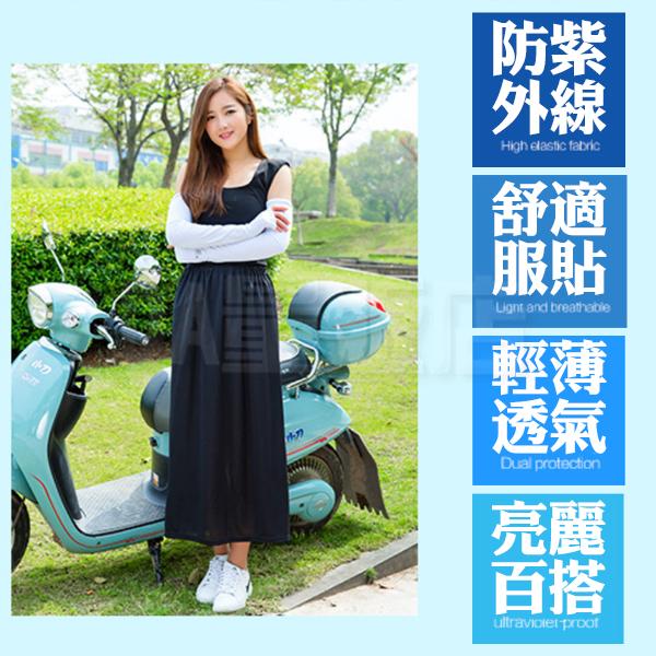 防曬裙 防走光裙 遮陽裙 機車裙 一片式 魔鬼氈 圍裙 長裙 紫外線 透氣 防晒 曬傷(V50-2636)