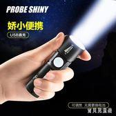 LED強光手電筒可充電多功能迷你變焦戶外家用遠射超亮 BF4070『寶貝兒童裝』