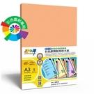 彩之舞 HY-T130HPOA3 彩雷彩色膠質耐用防水紙-淺橘色 170g A3 (塑膠材質) - 5張/包