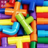 玩具 水管道積木拼裝兒童管道式益智力開發拼接男孩子寶寶塑料拼插玩具【快速出貨】