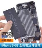 【妃航】台南 維修/料件 iPhone 5/5S 全新電池 零循環/零放電 保證原廠品質 DIY 現場維修