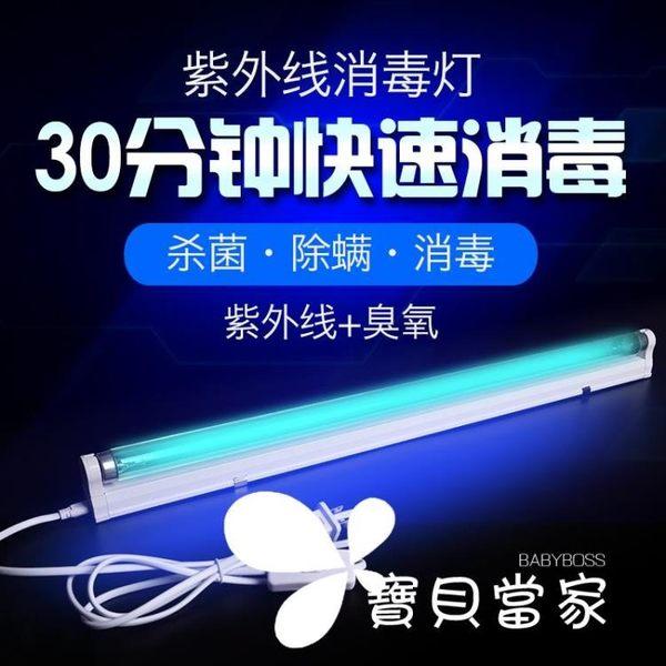 除螨燈  支架紫外線消毒燈家用殺菌燈除螨紫外線燈幼兒園臭氧紫光消毒燈管