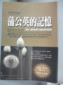 【書寶二手書T2/科學_NCX】蒲公英的記憶-動物.植物和微生物的感覺與_劉藍玉, 布萊恩.福