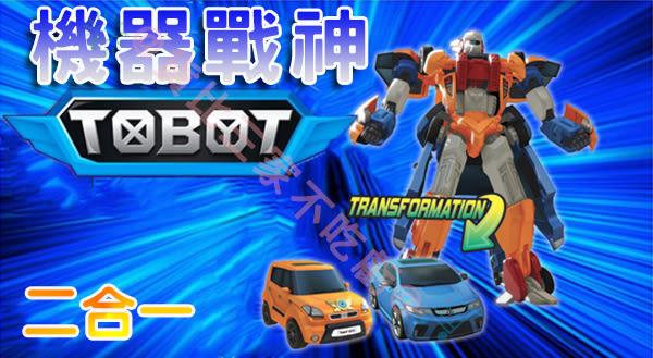 ☆貨比三家☆ TOBOT 機器戰神 機器戰士 X Y 二機合體 MINI 中型合體機器戰神 變型 汽車 禮物