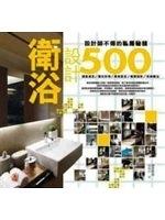 二手書博民逛書店《設計師不傳的私房祕技:衛浴設計500-漂亮家居IDEAL HO