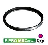 B+W F-Pro 010 MRC UV 67mm 多層鍍膜保護鏡 德國製【公司貨】BWA