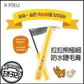【即期品】韓國 APIEU x Rilakkuma 拉拉熊 極細 防水 睫毛膏 4g 限量聯名款 纖長 捲翹 甘仔店3C配件
