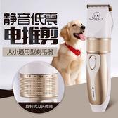 寵物剃毛器充電式電推剪用品理發器大型犬推毛機狗狗貓咪電動推子