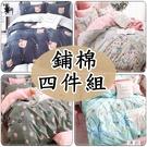 鋪棉四件式雙人床包被套組 鋪棉兩用被套+...