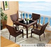 紫葉戶外桌椅藤椅藤編桌椅組合陽台藤椅庭院椅子露台室外休閒桌椅【全館免運】