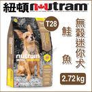 [寵樂子]《紐頓NUTRAM》無穀全能系列 - 無穀迷你犬T28 鮭魚 2.72kg / 狗飼料
