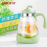 冷水壺耐熱冷水壺玻璃果汁壺大容量茶壺涼白開水壺家用涼水壺套裝 雲朵走走