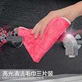 去污纖維抹布強吸水擦地板毛巾多用洗擦百潔布三片裝 森活雜貨