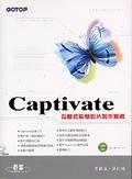 二手書博民逛書店 《Captivate互動式教學影片製作實務》 R2Y ISBN:9789864218356│王緒溢
