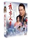 夜市人生《106~120集》 DVD ( 陳美鳳/張晨光/劉羽謙/彭敏嘉/張瓊姿/倪齊民 )