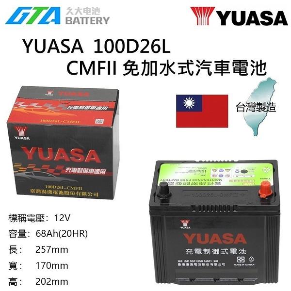 久大電池 YUASA 湯淺電池 100D26L-CMF 完全免保養式 汽車電瓶 汽車電池 65D26L 80D26L