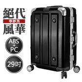 絕代風華系列 HTX-1843-29BK 29吋 ABS+PC 防刮耐撞鋁框箱 寧靜黑