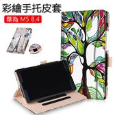 內框前撐款 HUAWEI 華為 MediaPad M5 8.4吋 手托平板皮套 卡斯特 M5 8.4吋 保護套 保護套 保護殼
