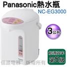 【新莊信源】(全新~3公升〞Panasonic 國際牌微電腦熱水瓶 ) 《NC-EG3000》
