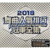 2018舞曲人氣排行冠軍全集 2CD 免運 (購潮8)