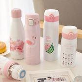保溫瓶韓國小清新保溫杯 少女大容量便攜女水杯  學生兒童可愛簡約杯子 數碼人生