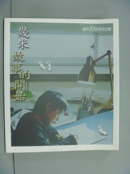 【書寶二手書T2/傳記_LMW】幾米故事的開始_幾米