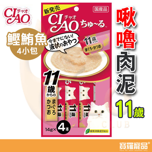 CIAO  啾嚕11歲肉泥-鰹魚&鮪魚 (14gx4入)