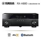 【限時特價再折$200】YAMAHA 山葉 4K 7.2聲道藍牙環繞擴大機 RX-A880