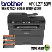 【搭TN-2480高容量相容碳粉匣三支】Brother MFC-L2715DW 黑白雷射自動雙面傳真複合機