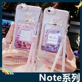 三星 Galaxy Note3 4 5 8系列 水鑽香水瓶保護套 軟殼 附水晶掛繩 貼鑽 流沙 矽膠套 手機套 手機殼