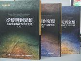 【書寶二手書T1/歷史_XCD】從黎明到衰頹:五百年來的西方文化生活 (套書三冊不分售)_巴森