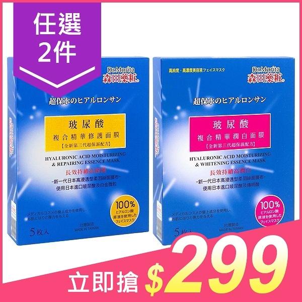 (任選2件$299)森田藥粧 玻尿酸複合精華修護/潤白 面膜(5片入) 多款可選【小三美日】