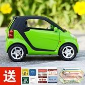 快速出貨 1:32奔馳smart聲光回力合金車汽車模型原廠模擬兒童玩具益智擺件YJT  【全館免運】