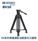 【EC數位】BENRO 百諾 BV10 專業油壓攝影腳架 BV系列 油壓雲台 鋁合金 載重10kg 把手 全景拍攝