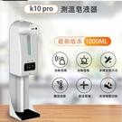 【防疫商品】K10 pro 消毒洗手一體...