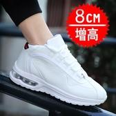 增高鞋 男鞋子潮鞋春天春季男士內增高10cm休閒小白運動白鞋韓版潮流百搭