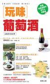 (二手書)玩味葡萄酒