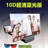 屏幕放大器 全屏42寸手機顯示屏放大器10D超清屏幕高清通用視頻防藍光【快速出貨八折搶購】