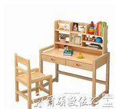 兒童書桌實木兒童學習桌家用寫字桌椅套裝小學生書桌可升降寫字臺鬆木課桌 LX爾碩數位