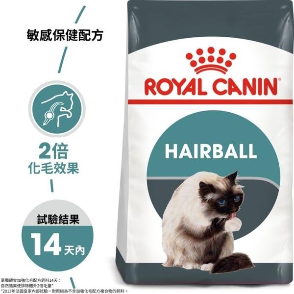『寵喵樂旗艦店』法國皇家 IH34 加強化毛貓 專用貓飼料-2kg