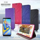 Topbao for 三星 Samsung Galaxy J6+ 典藏星光隱扣側翻皮套 - 紫 / 桃 / 藍 / 黑