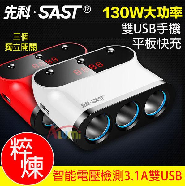 【刷卡】先科T12  車載一分三 點煙器 車充 汽車 一拖三 插孔 電壓監測雙 USB2.1A