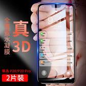 兩片裝 水凝膜 華為 P20 Pro 保護貼 全覆蓋 螢幕貼 軟膜 高清 防爆 全透明 防指紋 保護膜